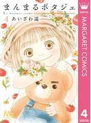 【期間限定価格】まんまるポタジェ 4(マーガレットコミックスDIGITAL)