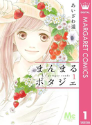 【期間限定価格】まんまるポタジェ 1(マーガレットコミックスDIGITAL)
