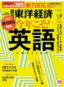 【期間限定半額】週刊東洋経済2016年1月9日号