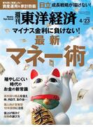 【期間限定半額】週刊東洋経済2016年4月23日号
