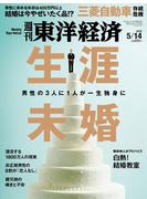 【期間限定半額】週刊東洋経済2016年5月14日号