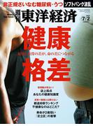 【期間限定半額】週刊東洋経済2016年7月2日号