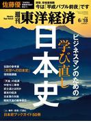 【期間限定半額】週刊東洋経済2016年6月18日号