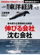 【期間限定半額】週刊東洋経済2016年6月11日号