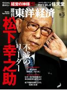 【期間限定半額】週刊東洋経済2016年9月3日号