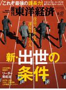 【期間限定半額】週刊東洋経済2016年8月27日号
