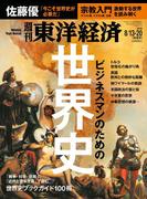 【期間限定半額】週刊東洋経済2016年8月13日・20日合併号