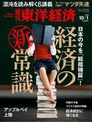 【期間限定半額】週刊東洋経済2016年10月1日号