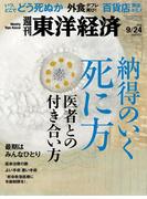 【期間限定半額】週刊東洋経済2016年9月24日号