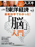 【期間限定半額】週刊東洋経済2016年10月8日号