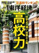 【期間限定半額】週刊東洋経済2016年10月15日号