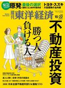 【期間限定半額】週刊東洋経済2016年10月22日号