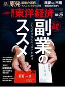 【期間限定半額】週刊東洋経済2016年10月29日号