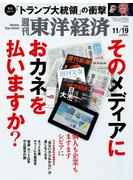 【期間限定半額】週刊東洋経済2016年11月19日号