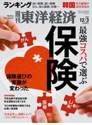 【期間限定半額】週刊東洋経済2016年12月3日号