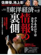 【期間限定半額】週刊東洋経済2016年12月10日号