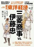 【期間限定半額】週刊東洋経済2016年12月17日号