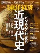 【期間限定半額】週刊東洋経済2016年12月24日号
