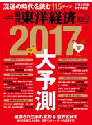 【期間限定半額】週刊東洋経済2016年12月31日・2017年1月7日合併号