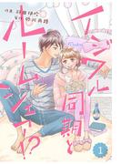 【期間限定無料】comic Berry's イジワル同期とルームシェア!?(分冊版)1話(Berry's COMICS)
