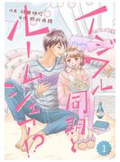 【期間限定 無料】comic Berry's イジワル同期とルームシェア!?(分冊版)1話(Berry's COMICS)