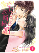 comic Berry's はじまりは政略結婚(分冊版)6話(Berry's COMICS)