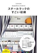 【期間限定価格】OURHOME がんばらずにスッキリ片づく スチールラックのすごい収納(正しく暮らすシリーズ)
