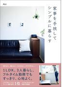 【期間限定価格】家事を手放してシンプルに暮らす(正しく暮らすシリーズ)