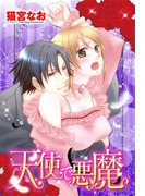【期間限定価格】天使で悪魔(ミッシィコミックス恋愛白書パステルシリーズ)