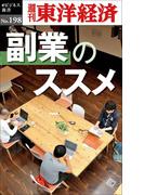 副業のススメ―週刊東洋経済eビジネス新書no.198