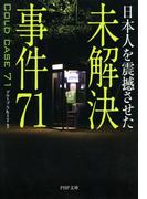日本人を震撼させた 未解決事件71(PHP文庫)