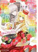花冠の王国の花嫌い姫4 縁を結ぶゼラニウム(B's‐LOG文庫)