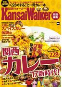 KansaiWalker特別編集 関西カレー'17新時代!