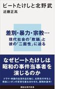 ビートたけしと北野武(講談社現代新書)