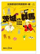 茨城vs.群馬 北関東死闘編(講談社+α新書)