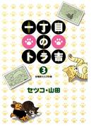 【期間限定価格】一丁目のトラ吉(3)