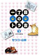 【期間限定価格】一丁目のトラ吉(2)