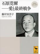 再発見 日本の哲学 石原莞爾――愛と最終戦争(講談社学術文庫)