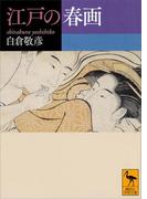 江戸の春画(講談社学術文庫)