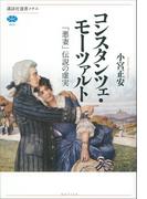 コンスタンツェ・モーツァルト 「悪妻」伝説の虚実(講談社選書メチエ)