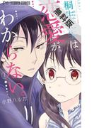 【期間限定 無料お試し版】桐生先生は恋愛がわからない。 1(フラワーコミックス)