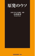 【期間限定価格】原発のウソ(扶桑社新書)