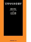 【期間限定価格】TPPが日本を壊す(SPA!BOOKS新書)