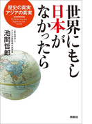 【期間限定価格】世界にもし日本がなかったら
