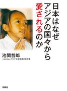 【期間限定価格】日本はなぜアジアの国々から愛されるのか(扶桑社BOOKS)