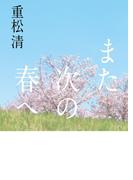 【期間限定価格】また次の春へ