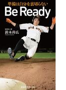 【期間限定価格】Be Ready~準備は自分を裏切らない~
