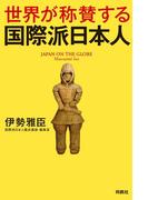 【期間限定価格】世界が称賛する 国際派日本人(扶桑社BOOKS)