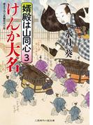 けんか大名(二見時代小説文庫)