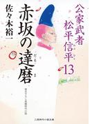 赤坂の達磨(二見時代小説文庫)